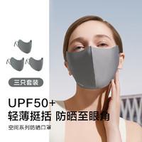 可水洗夏季新款户外防晒防紫外线防晒口罩面罩小脸口罩