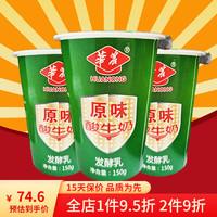 华农酸奶 华农酸奶学士原味无蔗糖酸奶套装搭配广州高校特产整箱新品 原味买8+4(配吸管+冰袋)