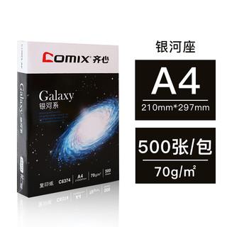 Comix 齐心 A4复印纸 70g 500张/包