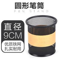 正彩 圆形收纳铁网笔筒 直径9cm 单个装