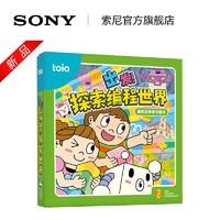 SONY 索尼 Title:一起玩音乐 皮可童族 需要搭配 toio创意机器人套件 使用