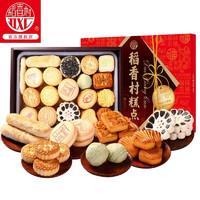 PLUS会员:北京稻香村 中秋节月饼 1500g礼盒 13味27块