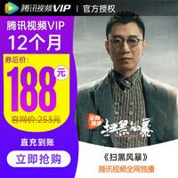 V.QQ.COM 腾讯视频 VIP会员年卡