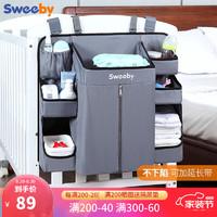 Sweeby 史威比 婴儿床收纳袋 深灰色