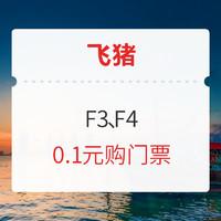 飞猪F3、F4权益!融创/南浔古镇/呀诺达雨林/蜈支洲岛等门票
