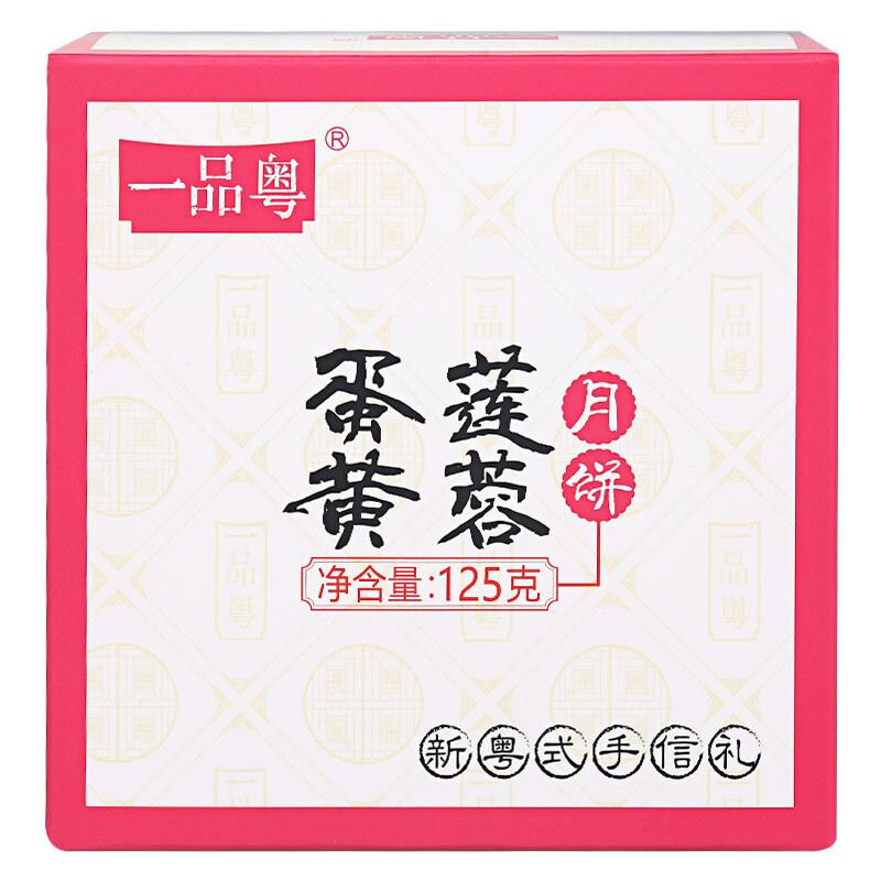 一品粤 蛋黄莲蓉月饼 125g