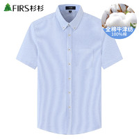 FIRS 杉杉 FQC212NJFD02 男装短袖衬衫