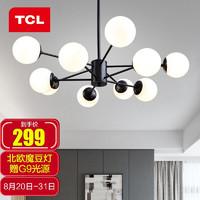 TCL照明 北欧风格全屋灯具套餐客厅灯吊灯大气家用餐厅轻奢个性创意简约现代卧室 魔豆10头适用14-18平