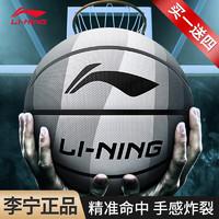 李宁(LI-NING)篮球成人大学生室内外水泥地橡胶耐磨防滑中小学生男女青少年比赛儿童训练蓝球7号