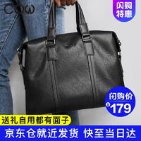 COW 法国COW男包男士商务公文包大容量潮流手提包横款电脑包时尚休闲旅行包单肩斜挎包 C-9888 黑色