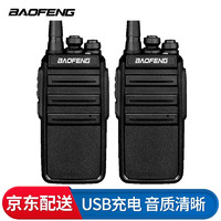 BAOFENG 宝锋 888s 对讲机民用商用大功率远距离手台双支