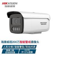 HIKVISION 海康威视 DS-2CD3T46WDA3-L5 4MM 监控摄像头 400万像素