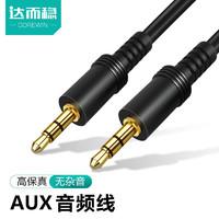 达而稳(DOREWIN)3.5mm音频线耳机延长线公对母连接线手机笔记本电脑车载音响转接加长线AUX 公对公 3米