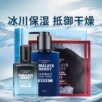 男士护肤喜马拉雅冰川保湿超值套装 补水保湿护肤品礼盒抵御干燥
