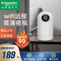 施耐德智能摄像头1080p无线监控器340度家用手机wifi远程高清夜视 智能摄像头