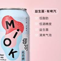 拍下9.9元Miok缪可奶啤330ml*2罐微醺网红饮料