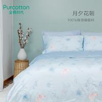 Purcotton 全棉时代 夹棉贡缎被双人纯棉被毯儿童空调被四季被 月夕花朝180×200cm