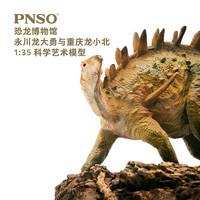 PNSO恐龙博物馆永川龙大勇与重庆龙小北1:35科学艺术模型