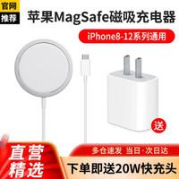 中沃 苹果无线充电器MagSafe磁吸15W快充iPhone12ProMax11 mini