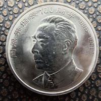 周恩来总理纪念币1枚 面值1元 赠送小圆盒
