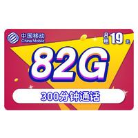 China Mobile 中国移动 福神卡 19元/月