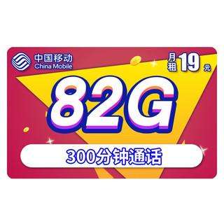 福神卡 19元/月(52G通用流量+30G定向流量+300分钟)