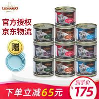LEONARDO 无谷主食猫罐头 混合口味10罐(家禽2+鱼2+兔3+鸭1+肝脏2)