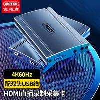 UNITEK 优越者 HDMI视频采集卡 USB转HDMI采集转换器 4K高清环出 适用ps4/xbox/Switch游戏直播电脑 V151A