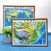 《中国+世界地形图》29.9*23cm