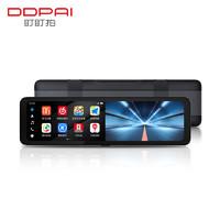 PLUS会员:DDPAI 盯盯拍 智慧后视镜S5 车载智慧屏 双镜头