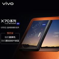vivo X70 5G手机 蔡司影像 品阅时光 9月9日19:30线上发布会 预约赢新机