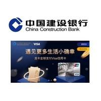 建設銀行 Visa信用卡 1元購優惠活動