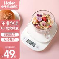 海尔(Haier)烘焙家用小型0.1克高精准厨房电子迷你秤克重称量器高称重美食品称小称器 精准厨房秤
