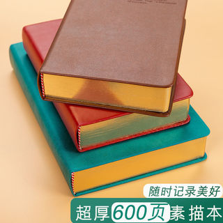 A6手賬記事本 加厚600頁