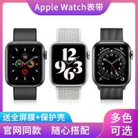 适用applewatch手表带iwatch6/5/4/3/2代6se苹果手表表带米兰尼斯40mm38男女款44磁吸42金属替换series S原装