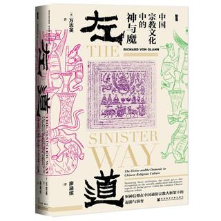 京东PLUS会员 : 《甲骨文丛书·左道:中国宗教文化中的神与魔》