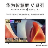 HUAWEI 华为 智慧屏V 75 2021款 液晶电视 75英寸