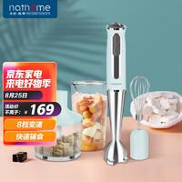 北欧欧慕(nathome)料理机手持料理棒家用多功能搅拌打蛋切菜婴儿辅食绞肉机榨汁机NJB103SA 白色