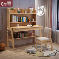 贵嘉缘 北欧实木书桌带书架组合可升降学生学习写字桌台式电脑办公桌卧室家具 原木色 0.8米书桌