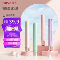 雷瓦RIWA小夹板直发卷发两用拉直板夹迷你便携式卷发棒迷小型卷直发器RB-8110