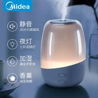 美的(Midea) 香薰机精油迷你加湿器家用房间卧室内香薰灯香氛扩香机助睡眠小夜灯 香薰机