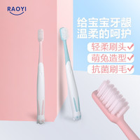 RAOYI 儿童牙刷 1-3-6-12岁软毛学习牙膏套装系列 2-10岁
