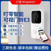 叮零智能可视对讲门铃小米无线家用超远距离电子猫眼监控带摄像头