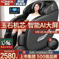康佳(KONKA)按摩椅豪华家用全身太空舱零重力全身电动按摩椅按摩沙发 21年顶配升级黑+岫玉机芯+7寸彩屏+腰部锗石艾草