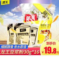 龙王豆浆粉210g独立小包装原味黄豆黑豆浆早餐商用冲饮甜味豆粉