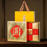 北京稻香村 团圆中秋 月饼礼盒 610g(9饼9味)