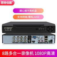 STJIATU 思特佳图 8路硬盘录像机 数字高清手机远程DVR模拟网络监控录像机主机 4TB硬盘