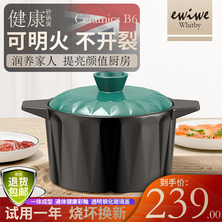 EWIWE 英国EWIWE 陶瓷煲砂锅  3.5L