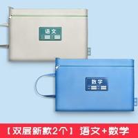 快力文 科目学科双层文件袋 2个装(语文+数学)