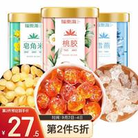 福东海 桃胶雪燕皂角米 精选组合装520克 优质雪燕雪莲子A+级桃花泪 滋补品送礼物